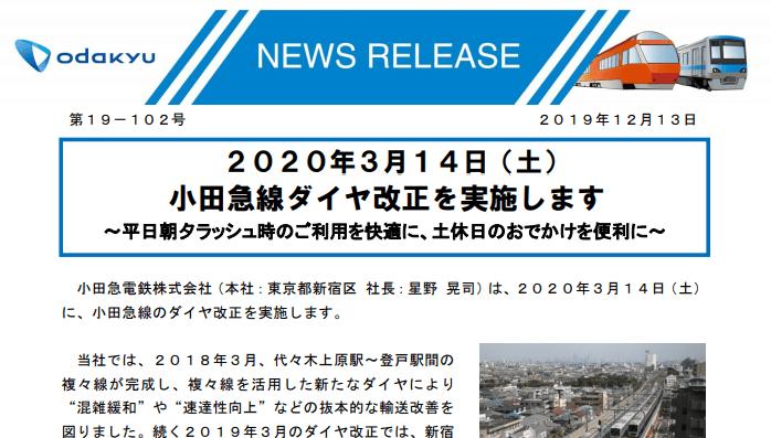 ダイヤ 改正 2020