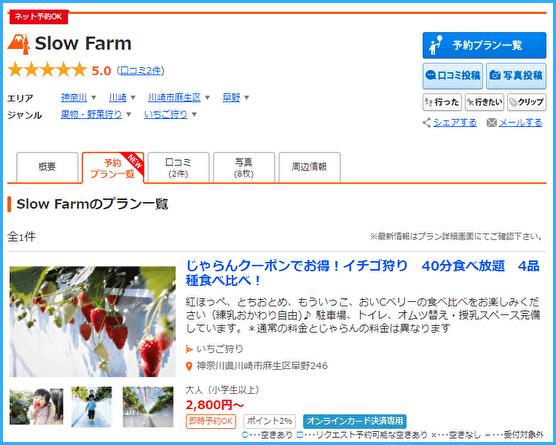 いちご狩りSlow Farm