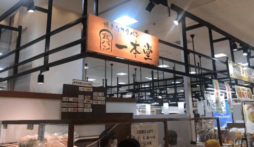 メディアでも話題、モヤさまにも登場した「焼きたて食パン 一本堂」が新百合ヶ丘OPAにオープン