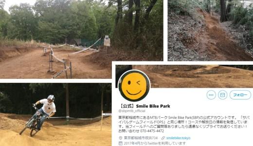 都内唯一のマウンテンバイク(MTB)パーク「Smile Bike Park(SBP)」は新百合ヶ丘駅から車で約10分