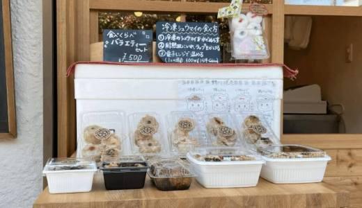「鶴川焼売」は鶴川駅の踏切近く!ネットでも情報が少ない謎のお店で大きめの焼売を販売