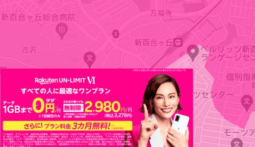 新百合ヶ丘周辺(麻生区)でもiPhoneが使える楽天モバイルが快適に