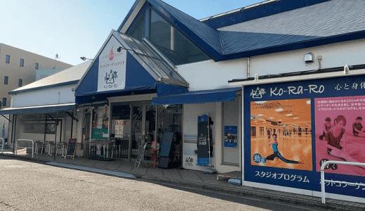 ヨガスタジオ「コラロ新百合ヶ丘」が閉店し、その後運営会社が破産に