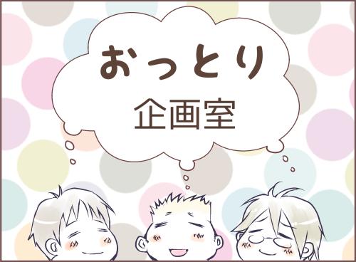 【企画室】ヒロオ、愛の旅立ち編