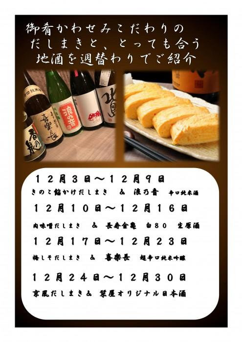 20171207_かわせみ_週替りだしまき月リスト12月