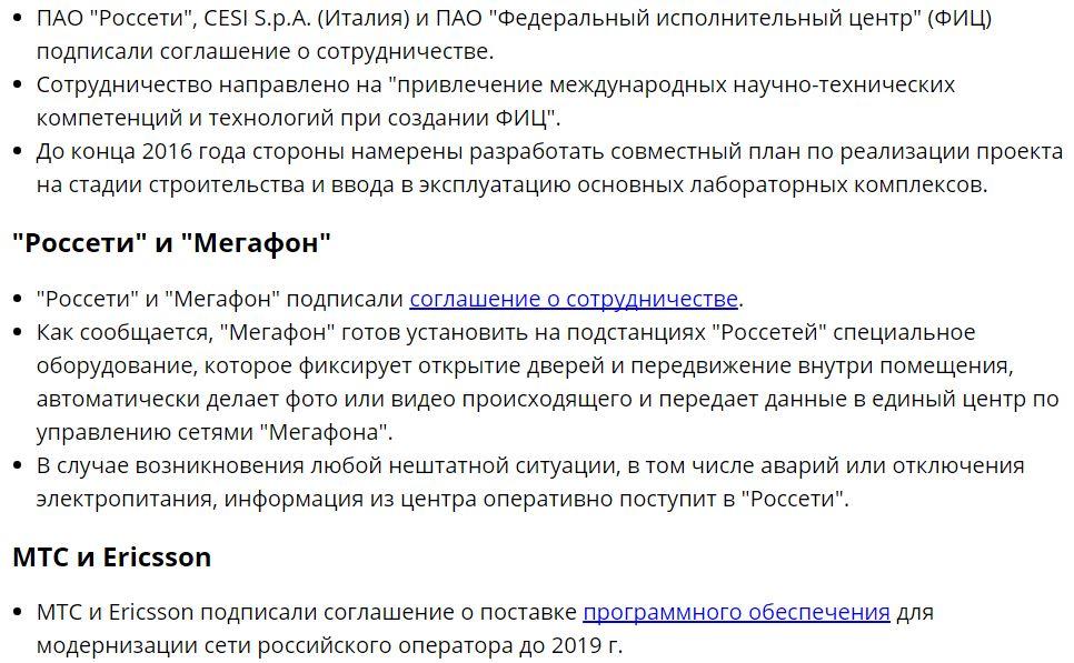 контракты петербургского форума