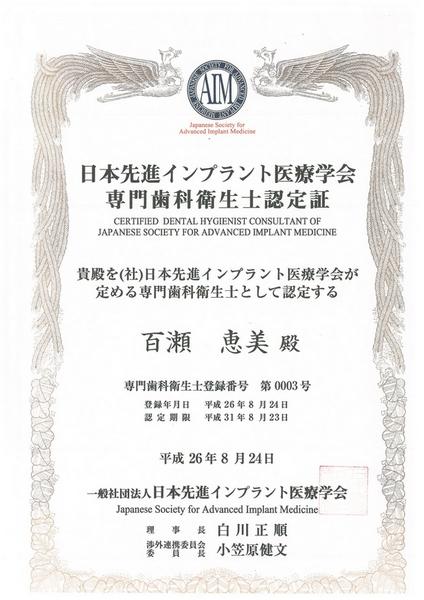 日本先進インプラント医療学会専門歯科衛生士認定証