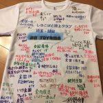 2019 全国小学生陸上競技交流大会壮行会