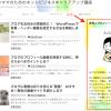 WordPressでブログの右サイドにプロフィール画像を表示する方法を図解!