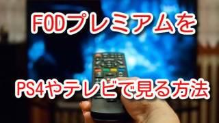 FOD PS4 テレビ 見る 方法 録画 デバイス