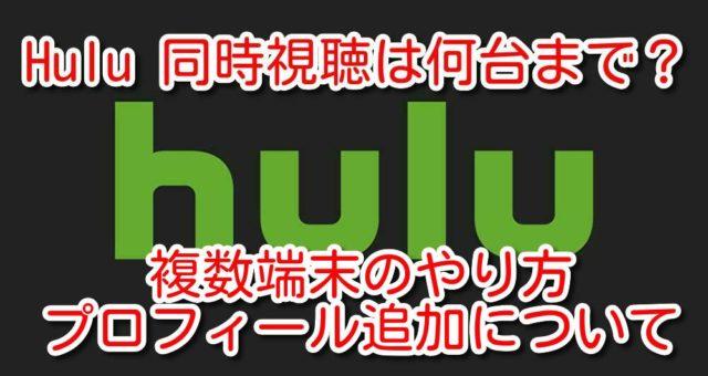Hulu 同時視聴 何台から 違反 複数端末