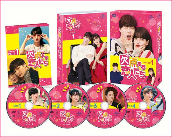 欠点ある恋人たち DVDラベル BOX発売日 いつ 予約特典
