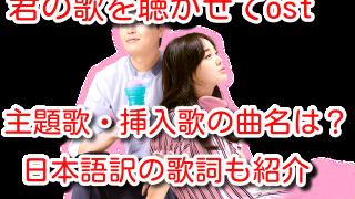 君の歌を聴かせて ost 主題歌 挿入歌 曲名 日本語訳 歌詞