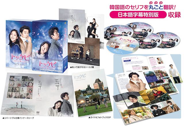 トッケビ DVD ラベル レーベル 画像 初回限定盤 ブルーレイ
