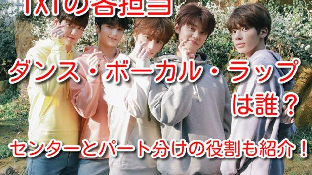 TXT 担当 ダンス ボーカル ラップ センター パート分け 役割