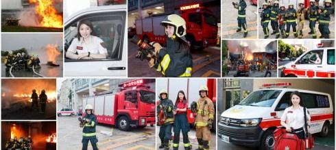 Shirley 老師變身為【新竹縣政府消防局 】消防形象大使 、擔任『消防攝影比賽評審』分享得獎作品及『消防猛男月曆賞析』