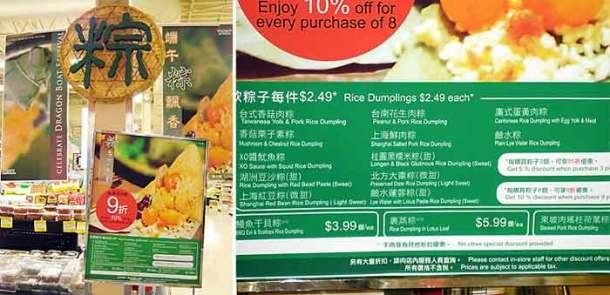 T& T  Supermarket - Dragon Boat Festival