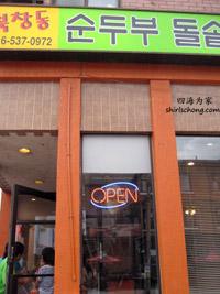 Buk Chang Dong Soon Tofu, Toronto
