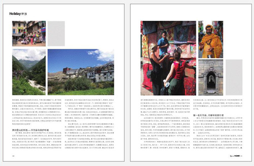 Nepal article in Digital Home Magazine, China