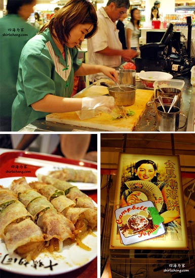 金马律薄饼 (吉隆坡十号胡同) (Boh Piah at Lot 10 Hutong, Kuala Lumpur)
