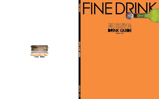 《Fine Drink》 附送的 《美酒通信 Drink Guide》