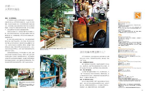 赶集之旅 - 5 城在地有机生活 -- 香港 @ 《Lohas》
