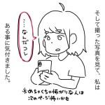 山崎龍夫の災難4