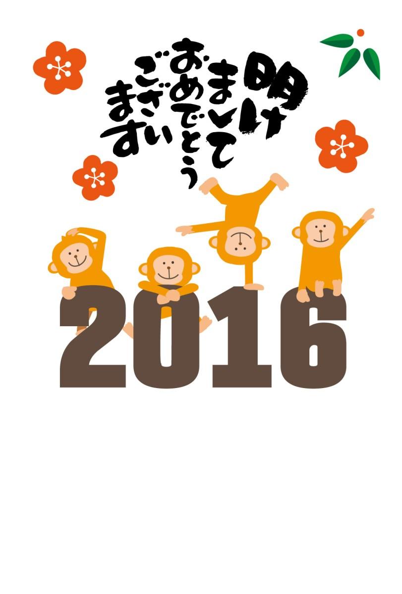 2016年の年賀状 干支は申(さる・猿)おすすめイラスト集!無料で使え