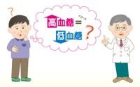 貧血?いえ、低血糖かも!突然の冷や汗、めまい、眠気、吐き気は注意!⇒低血糖対象法は?