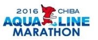 ちばアクアラインマラソン2016のエントリー抽選日は4月!日程やコース、ランナーが気を付けるポイント!応援もオススメ!