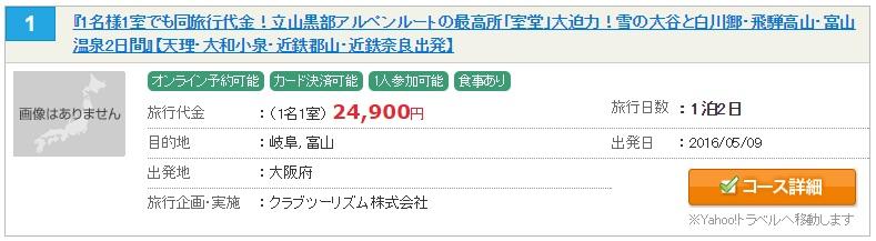 tateyama049