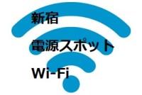 新宿の電源スポットおすすめ5選!パソコン、スマホ充電できる!