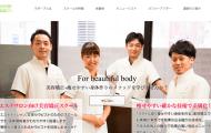 札幌美容矯正スクール