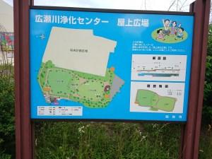 広瀬川浄化センター屋上広場の案内図