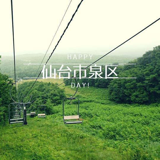 仙台犬散歩、泉ヶ岳スキー場