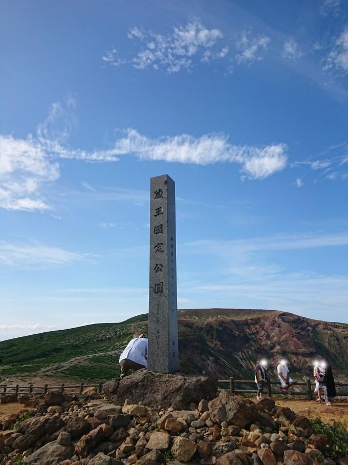 蔵王国定公園の石碑