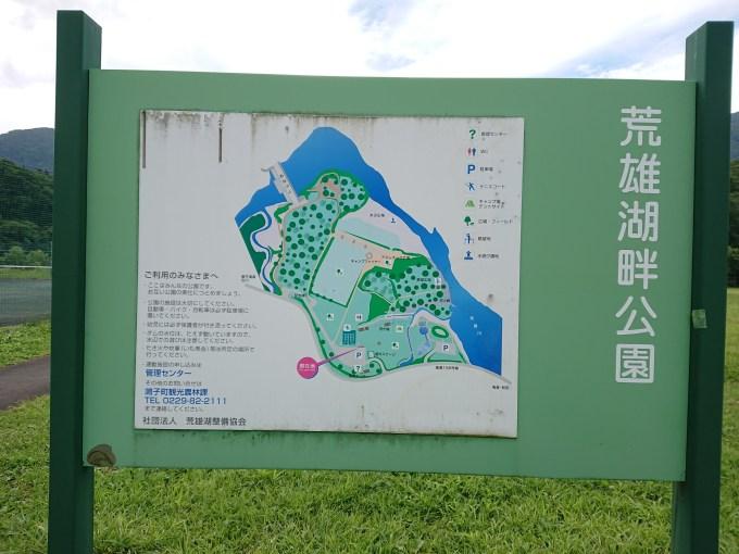 荒雄湖畔公園の案内図