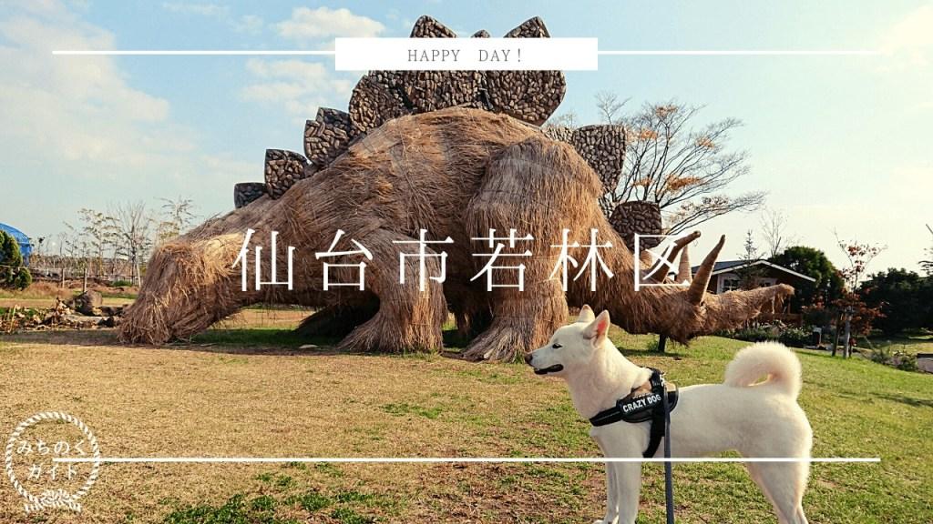 仙台市若林区【せんだい農業園芸センター】