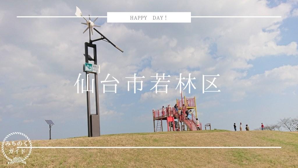 仙台市若林区【海岸公園冒険広場】