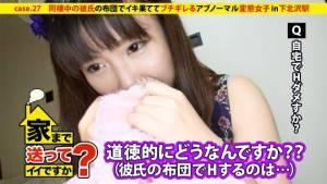 【動画あり】かおりさん 22歳 役者(自主制作) 家まで送ってイイですか? case.27 277DCV-027 シロウトTV (14)