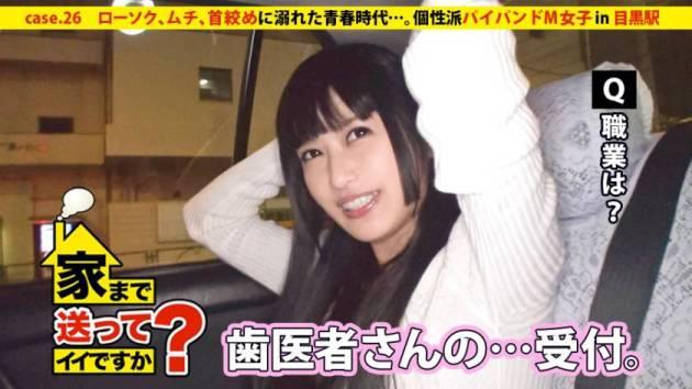 【動画あり】まゆみさん 22歳 歯科医受付 家まで送ってイイですか? case.26 277DCV-026 シロウトTV (19)