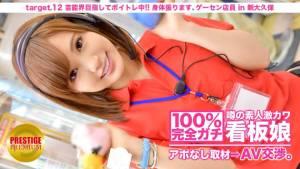 【動画あり】 秋吉花音さん 22歳 ゲームセンター 100%完全ガチ交渉! プレステージプレミアム 300MIUM-044シロウトTV (19)