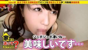 【動画あり】やすこさん 25歳 美容部員 家まで送ってイイですか? 277DCV-048 シロウトTV (20)
