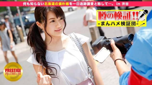 【動画あり】えり 20歳 雑貨屋 まんハメ検証団 プレステージプレミアム 300MIUM-092 シロウトTV (15)