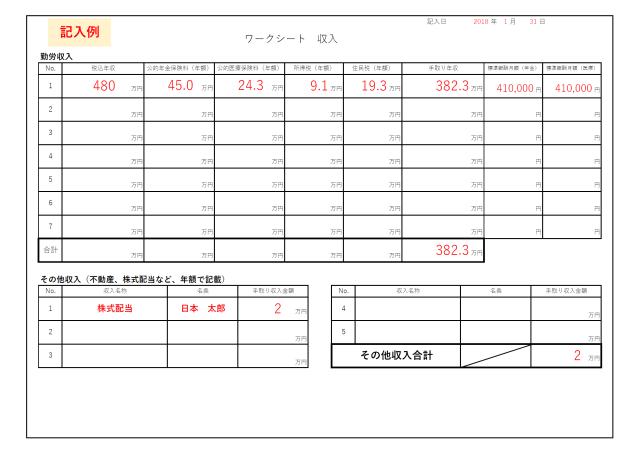 WS-income-sample