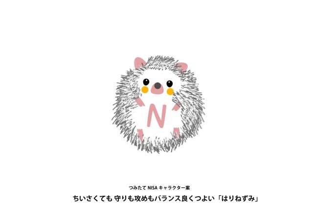 つみたてNISAキャラクター3