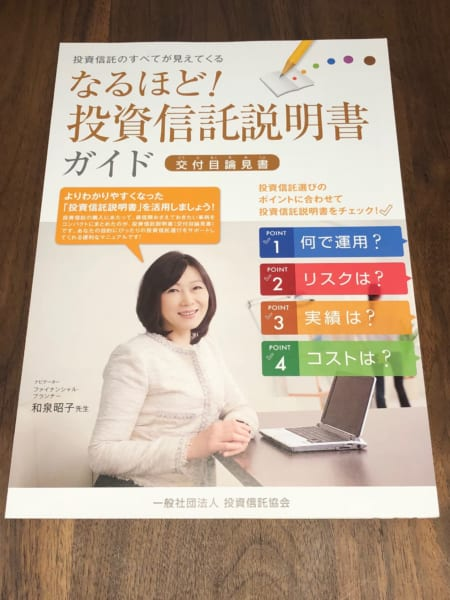 20181109-investment-trust-guidebook-for-free-7