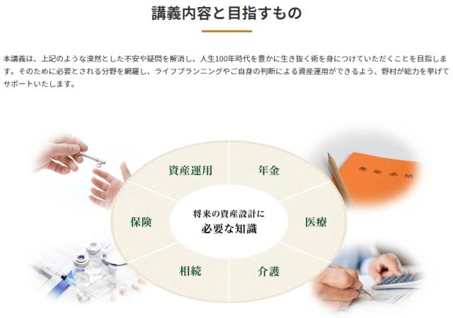 20190319-nomura-financial-academy-2