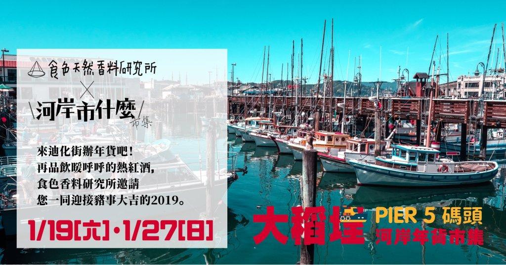 大稻埕碼頭, 年貨市集, 大稻埕碼頭市集, Pier5