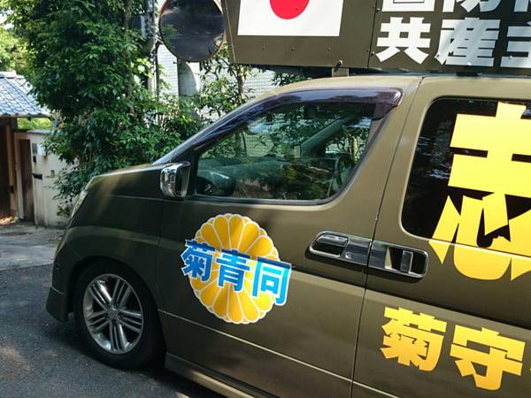 28年 5月21日舛添東京都知事別荘抗議03